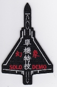 ROCAF Patch Republic Of China Air Force Mirage 2000 Solo Display